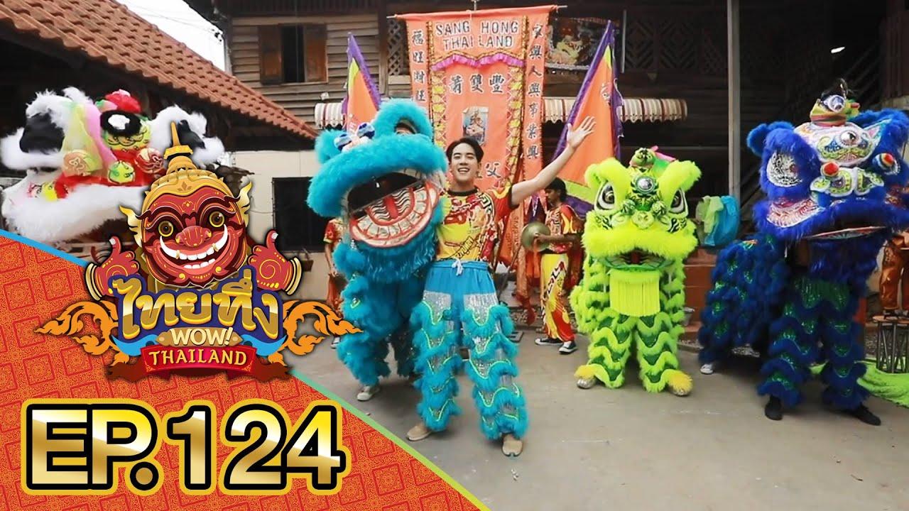 ไทยทึ่ง WOW! THAILAND | EP.124 สุดทึ่ง #สิงโตเสี่ยงตายทิ้งดิ่งจากยอดเสา 12 เมตร