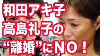 """和田アキ子、高島礼子の""""離婚""""にNO!「妻の責任として更生見極めるべ..."""