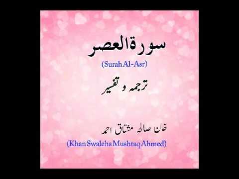 Surah Al-Asr (tarjuma and tafseer in urdu)