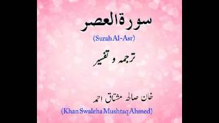 Surah Al-Asr (tarjuma and tafseer in urdu /Hindi bayan)