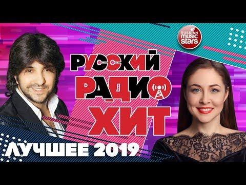 РУССКИЙ РАДИО ХИТ ✪ ЛУЧШИЕ ПЕСНИ ШАНСОНА 2019 ✪