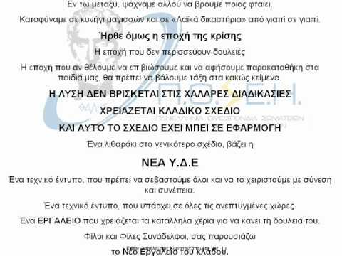ΥΔΕ ΜΕΡΟΣ 1 ΔΕΙΤΕ ΟΛΗ ΤΗ ΛΙΣΤΑ  (21 videos)