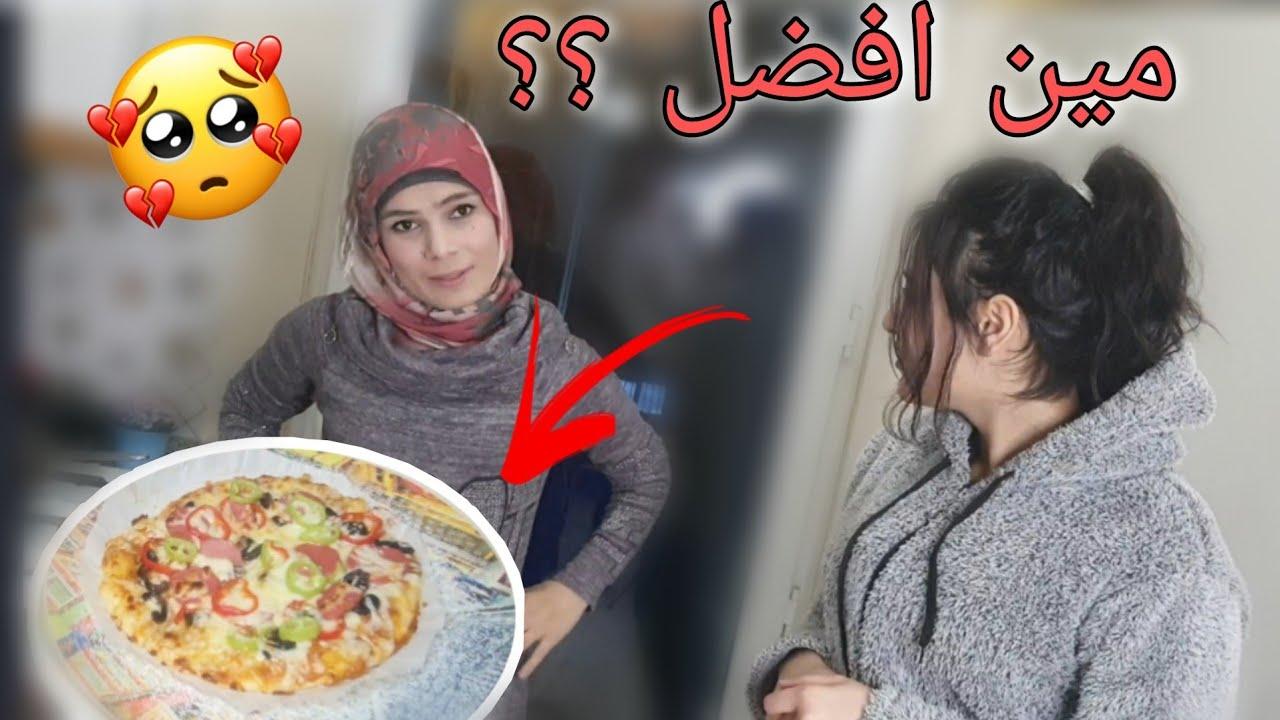 تحديت صديقتي مين يعمل بيتزا افضل؟ وزواجنا يقيمو الاكل العقوبة غير شكل 🤫😱