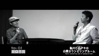 鮎川ヒロアキが毎回様々なゲストをお招きして、舞台上で生カウンセリン...
