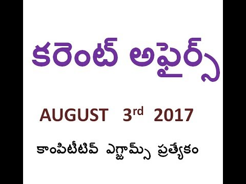 Daily current affairs in telugu || august 3rd