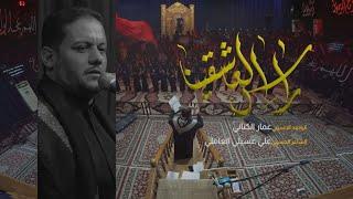 رأس العاشقينا | الملا عمار الكناني - حسينية الحاج عبد الزهره الفرطوسي - ميسان