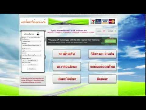 จองรถทัวร์ ออนไลน์ thaibus ticket