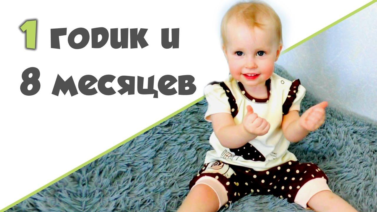 Ребенок в 1 год и 8 месяцев фото