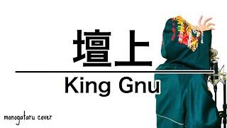 壇上 - King Gnu (cover)