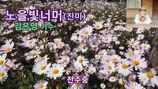노을빛너머(진미) / 김은영가수(구절초풍경)