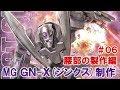 MGジンクス(GN-X)#06腰部の製作編『機動戦士ガンダムOO』ガンプラ製作@GM工房