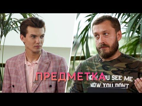 Діма Сукач про бурхливе сексуальне життя і скасоване весілля. Предметка з Сергієм Нікітюком