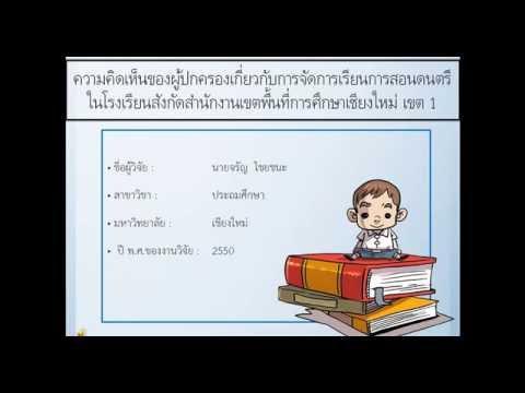 การศึกษางานวิจัย กลุ่ม 2 (100500 ตอนที่ 1)
