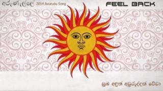 Arunalle   2014 Avurudu Song Sinhala MP3   Feel Back
