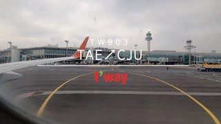 [TW803] 티웨이항공 대구국제공항→ 제주국제공항 탑…