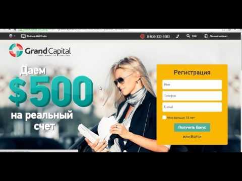 Grand Capital - надежный брокер ПАММ + бинарные опционы!