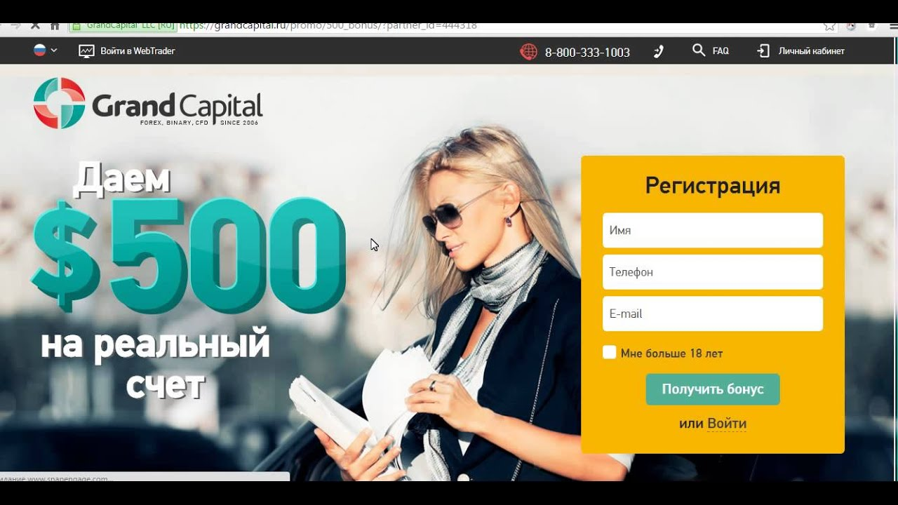 Grand Capital - надежный брокер ПАММ + бинарные опционы! | инвестиции в памм бинарные опционы