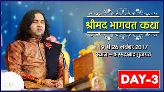 Shrimad Bhagwat Katha || Day - 3 || Ahmedabad || 19-26 November 2017