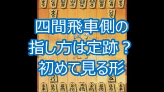 【将棋ウォーズ実況 72】 居飛車急戦(鷺宮定跡)VS 四間飛車 【10切れ】