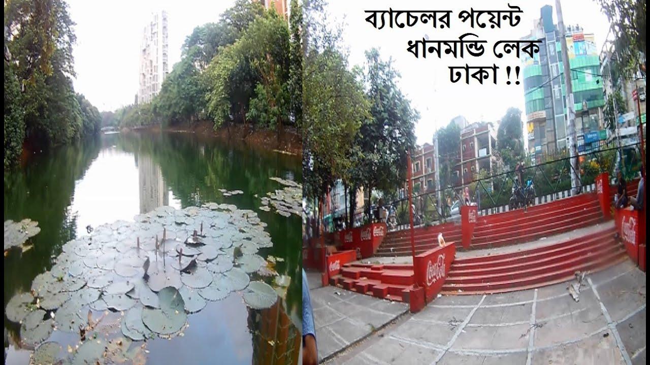 ব্যাচেলর পয়েন্ট, ধানমন্ডি লেক, ঢাকা | আড্ডা দেবার সেরা জায়গা | Bachelor Point, Dhanmondi Lake, Dhaka