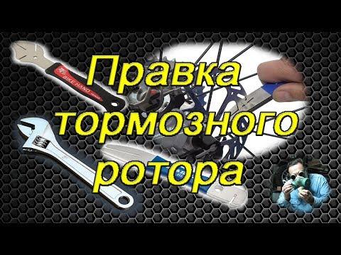 Правка ротора дискового тормоза велосипеда (Editing the Bicycle Disc Brake Rotor)