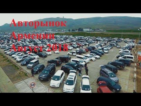 Авторынок Армении 2018 цена