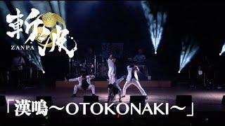 斬波 - 漢鳴~OTOKONAKI~