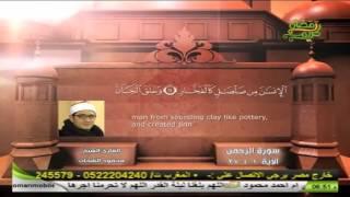 قرآن المغرب الشيخ محمود الشحات 23 رمضان 1437 هجري ( 2016 )
