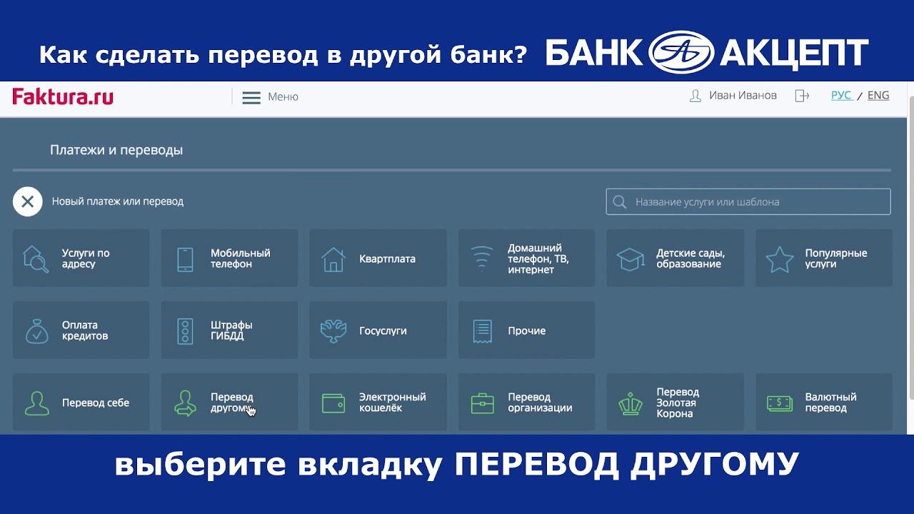 скачать личный кабинет онлайн банк
