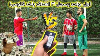 تحدي أول واحد يسجل ثلاث أهداف على اسماعيل يفوز بالفلوس 💰 !!