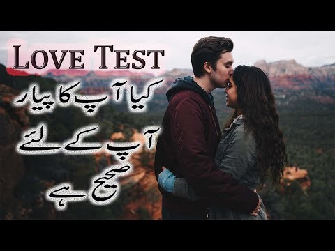 IS Your Crush Right For You - Love Test in Urdu & Hindi