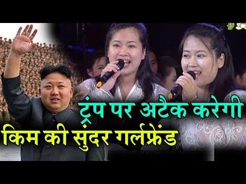 North Korea की ताकत बनेगी Kim Jong की बेहद सुंदर Girl Friend,हैरान हैं Trump