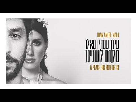 Idan Amedi & Malu - A Place For Both Of Us | עידן עמדי & מאלו - מקום לשנינו