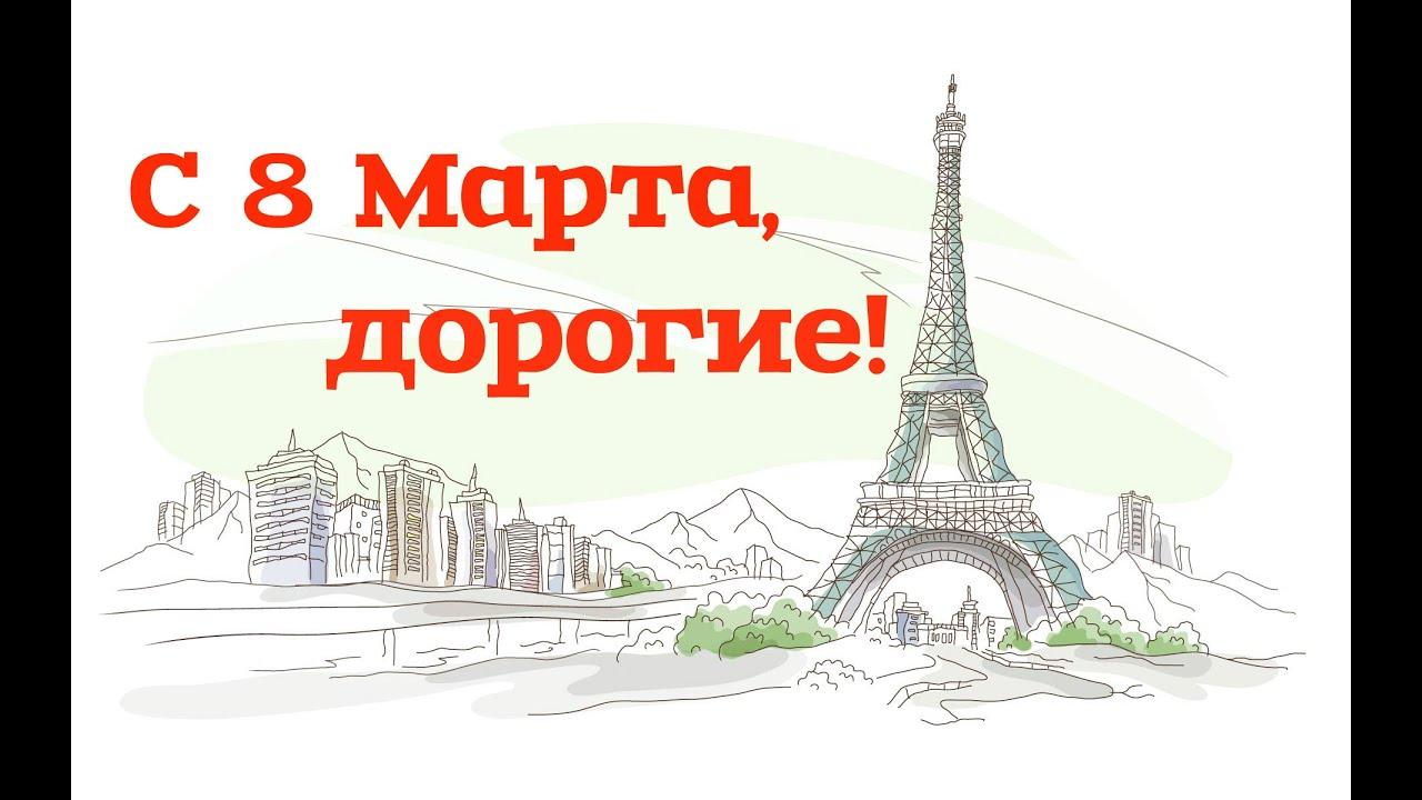 С ★ 8 Марта ★ из Парижа ★ Бонжур Франция