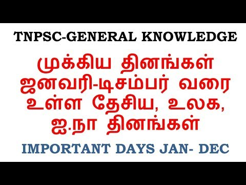 TNPSC IMPORTANT DAYS - முக்கிய தினங்கள் - JAN TO DEC