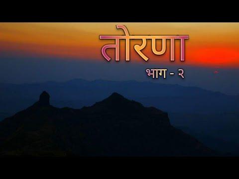Torna Fort history Part 2 - Tejas Khandalekar