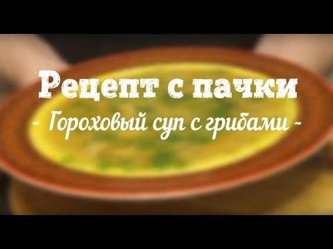 Суп гороховый в брикете