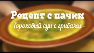 """Рецепт с пачки # 65 гороховый суп """"Руслан"""""""