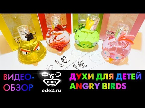 Детский парфюм Энгри Бердс – фруктовые духи для детей Angry Birds