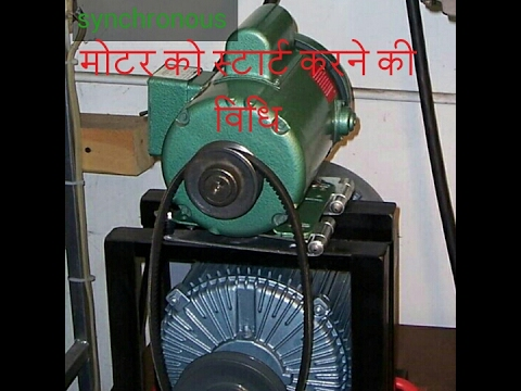 Starting method of synchronous motor || damper winding || hindi
