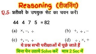 Reasoning short tricks in hindi for - RAILWAY GROUP-D, NTPC, JE, SSC, BANK & all exams