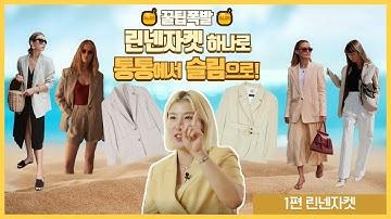 🍯 꿀팁폭발 🍯 올 여름 린넨자켓 하나로 통통에서 슬림으로 가는 꿀팁!! ㅣ 친절한 수경씨 ㅣ K-POP IDOL STYLIST ㅣ