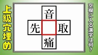 【上級穴埋め】かなり難しい穴埋め漢字問題!11問!