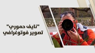 """""""نايف حموري"""" تصوير فوتوغرافي"""
