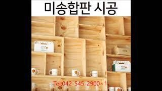 대전합판 목재판매 1번지 영진목재!