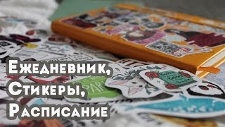 ЕЖЕДНЕВНИК, СТИКЕРЫ И РАСПИСАНИЕ(NKS: http://nokidsstickers.ru/ NKS в ВК: https://vk.com/no_kids_stickers NKS на youtube: https://www.youtube.com/channel/UCb9AeSiCeXwPxXnWKoWl9wQ ..., 2016-04-30T10:30:01.000Z)