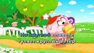 Смешарики караоке Круглая песня!!!