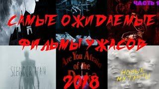 Самые ожидаемые фильмы ужасов 2018. Часть1. Астрал 4, Бойся своих желаний, Винчестер, Слендермен
