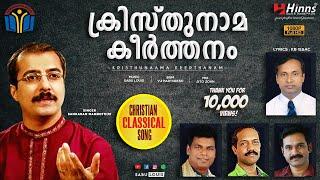 Kristhunaama Keerthanam   Sankaran Namboothiri   KB Issac   Sabu Louis   Christian Classical Song