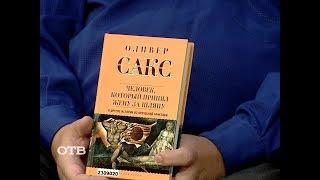 Книжный обзор: современный научпоп